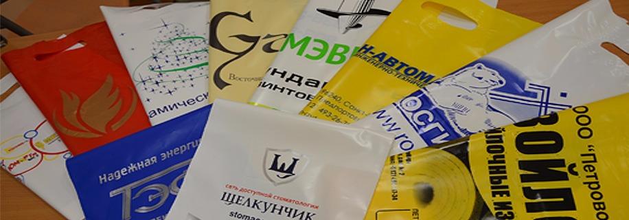 ПВД пакеты с логотипом - Все для шелкографии Трафарет ...